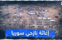 إغاثة نازحي سوريا