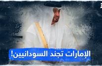 الإمارات تجند السودانيين!