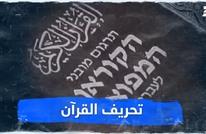 تحريف القرآن