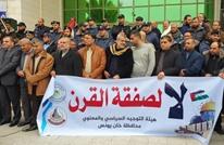 """تواصل الاحتجاجات الرافضة لـ""""صفقة القرن"""" في غزة (صور)"""