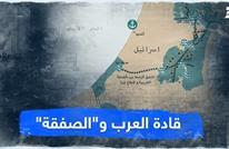 """قادة العرب و""""الصفقة"""""""