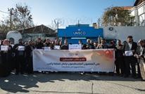 """وقفتان بغزة احتجاجا على """"صفقة القرن"""" (شاهد)"""