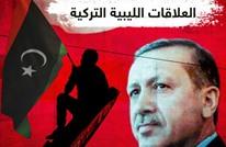 العلاقة الليبية التركية
