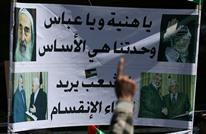 "NYT: هذه خيارات الفلسطينيين لمواجهة خطة ""صفقة القرن"""