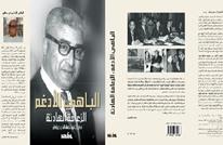 الاستقلال التونسي وجذور الخلاف بين بورقيبة وبن صالح