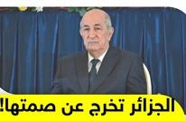 الجزائر تخرج عن صمتها!
