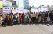 يمنيون يتظاهرون ضد مساعي تقسيم مدينة تعز (صور)