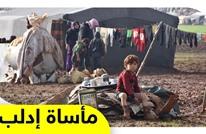 مأساة إدلب