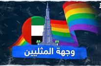 وجهة المثليين
