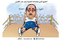 مصر بعد التطبيع والمصالحة