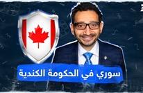 سوري في الحكومة الكندية