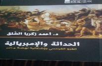 الغزو الفرنسي وإشكالية نهضة مصر.. قراءة في كتاب