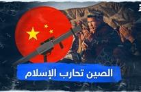 الصين تحارب الإسلام