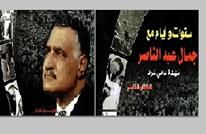 مصر في عهد جمال عبدالناصر.. شهادة للتاريخ (2من2)