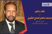 "ضيف ""عربي21"": مقابلة مع نائب سابق لرئيس برلمان موريتانيا"