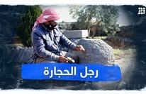 رجل الحجارة