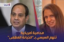 """""""عربي21"""" تحاور محامية أمريكية قدمت بلاغا ضد السيسي (شاهد)"""