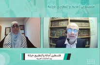 جاليات عربية ببريطانيا تتظاهر إلكترونيا رفضا للتطبيع (شاهد)