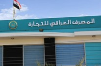 العراق.. حكم بالسجن لمديرة مصرف حكومي لإضرارها بالمال العام
