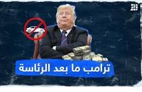 ترامب ما بعد الرئاسة
