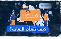 كيف تتعلم اللغات؟