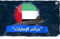 """""""جرائم الإمارات"""""""