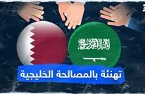 تهنئة بالمصالحة الخليجية