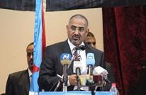 زعيم الانفصاليين باليمن: ماضون نحو استعادة دولتنا