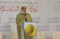 العدل والإحسان تحيي ذكرى رحيل عبد السلام ياسين