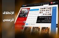 """صحيفة """"عربي21"""" تعلن الانطلاق الرسمي"""