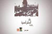 مصري يستعرض رحلة الدساتير في بلاده منذ عام 1879