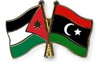 ليبيا توقع اتفاقيتين أمنية وعسكرية مع الأردن
