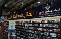 الثورات العربية تسجل حضورا في معرض بيروت للكتاب