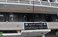 لبنان..تراجع إيرادت الدولة وعجز الميزانية 30 %