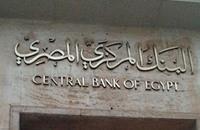الجنيه المصري يسجل أدنى سعر رسمي على الإطلاق