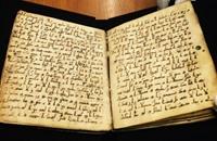 نسخة قرآنية من القرن السابع تؤكد حفظ الله للقرآن