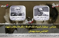 """كاتبة مصرية: تسريبات """"خادشة للحياء"""" لشخصيات انقلابية"""