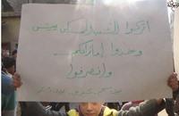 مظاهرات مناهضة لجبهة النصرة في جنوب دمشق المحاصر