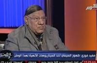 مفيد فوزي: حكم السيسي سيناريو إلهى ومكره فاق السادات