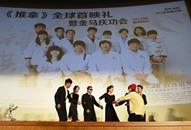 فيلم يجسد حياة المدلكين المكفوفين في الصين