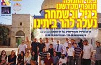 حراك إلكتروني إسرائيلي من أجل اقتحام واسع للأقصى