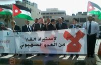 """قوى أردنية: 23 يناير """"يوم غضب"""" لرفض اتفاقية الغاز"""