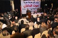 """مؤتمر لقوى سياسية """"معارضة"""" بدمشق تزامنا مع مؤتمر الرياض"""