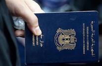 تقرير: جواز السفر السوري الأسوأ والأعلى كلفة بالعالم