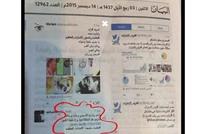 """""""البيان"""" الإماراتية تعتذر لمحمد بن زايد لوصفه بـ""""الماسوني"""""""