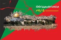 الانتفاضة الفلسطينية الثالثة في أرقام (إنفوجرافيك)