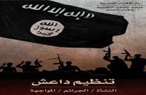 """مرصد الإفتاء بمصر يصدر كتابا جديدا حول تنظيم """"داعش"""""""