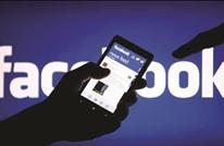 """فرنسا تمهل """"فيسبوك"""" ثلاثة أشهر لوقف تتبع المستخدمين"""