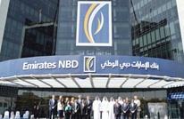 كيف تجاوزت بنوك الإمارات تباطؤ الاقتصاد العالمي في 2016 ؟