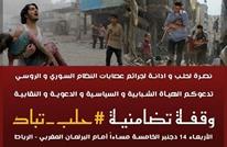 غضبا لحلب.. مغاربة يدعون للاحتجاج في الرباط والدارالبيضاء